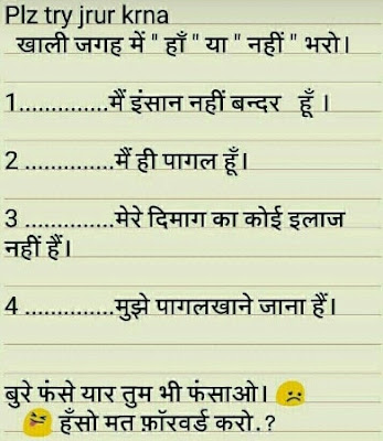 paheliyan in hindi with answer,
