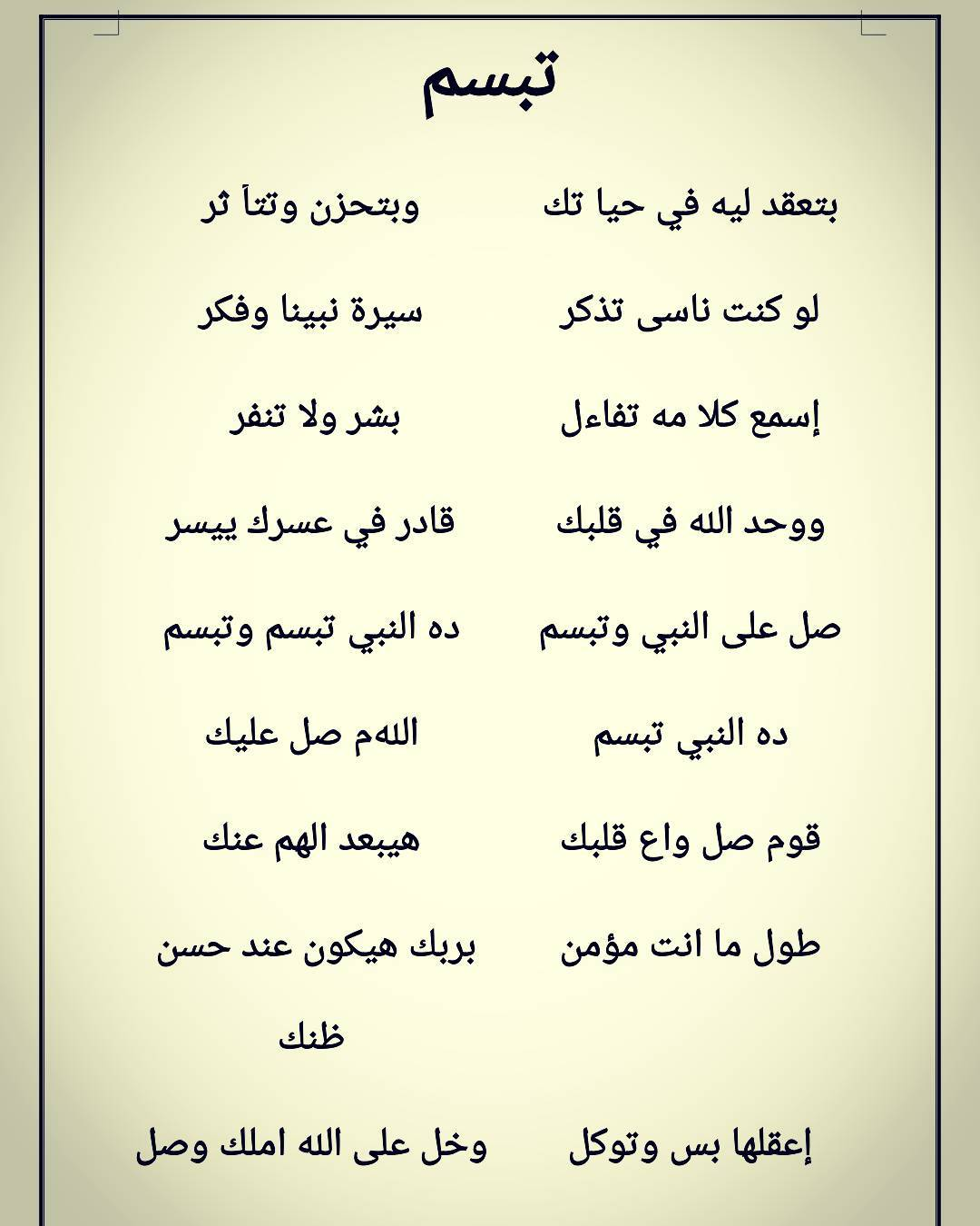 Teks Sholawat Tabassam (Mesut Kurtis)