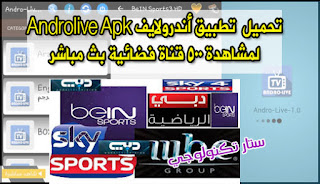 Androlive Apk لمشاهدة عشرات القنوات الفضائية بث مباشر