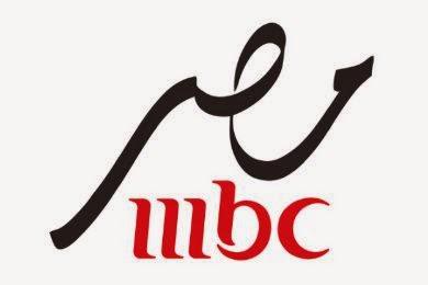 خليجنا تردد قناة Mbc Masr 2 و Mbc Masr1 على النايل سات 2015