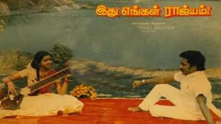 Idhu Engal Rajyam (1985) Tamil Movie