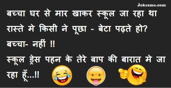 Teacher Student Hindi Jokes Ka Tadka