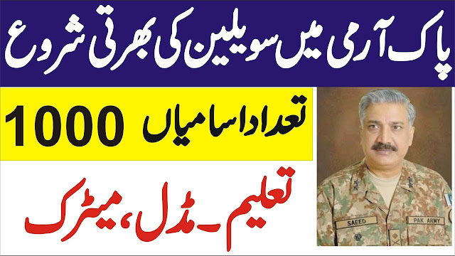 pak army jobs 2020,join pak army,pakistan army new jobs 2020,pak army civilian jobs,civilian jobs,pak army new jobs 2020