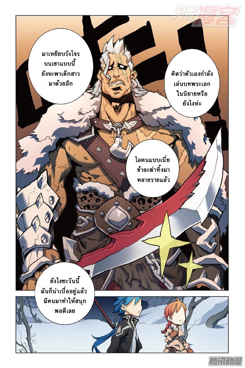 อ่านการ์ตูน Lord Xue Ying 1 ภาพที่ 29