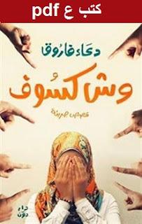 تحميل كتاب وش كسوف pdf دعاء فاروق