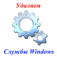 Удаляем службы в Windows
