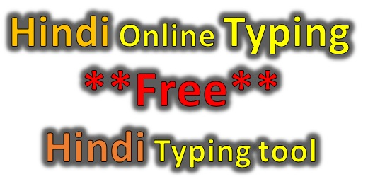 Hindi Online Typing