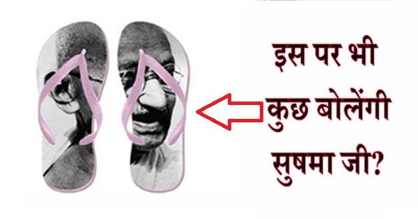 Amazon ने की एक और ओछी हरकत - बेच रहा है महात्मा गांधी की तस्वीर वाली चप्पल!