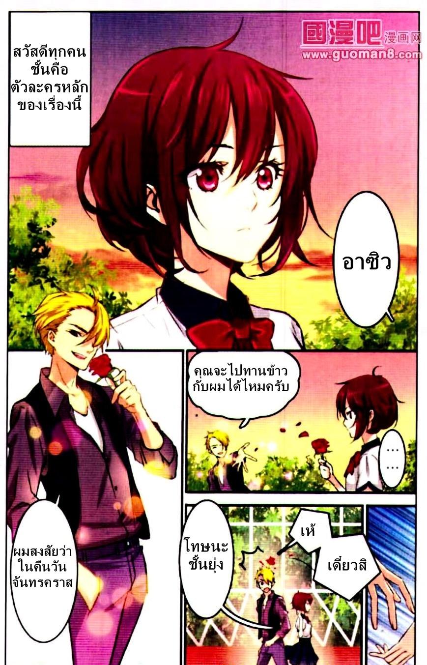 อ่านการ์ตูน Yue Shi 1 ภาพที่ 2