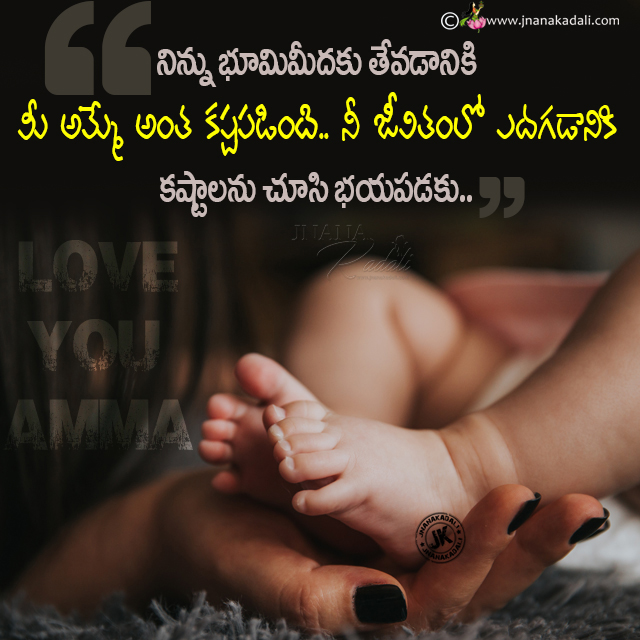 telugu mother quotes, mother value quotes in telugu, best mother and baby hd wallpapers