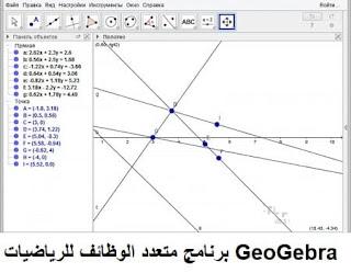 تحميل GeoGebra 5-0-511  6-0-511 مجانا برنامج متعدد الوظائف للرياضيات
