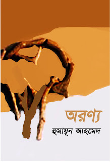 Aronno by Humayun Ahmed