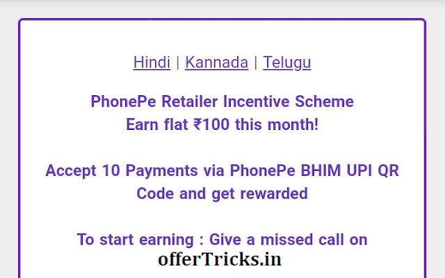 PhonePe Merchant Offer Get Rs.100 Cashback Receive Bank Account