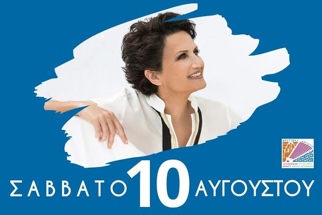 Συναυλία Άλκηστις Πρωτοψάλτη στο Άργος: Ξεκίνησε η προπώληση των εισιτηρίων