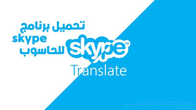 تحميل برنامج Skype للحاسوب