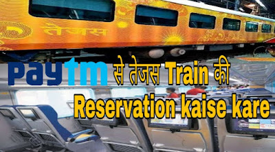 Tejas Train ki Ticket Kaise Book Kare
