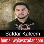 https://www.humaliwalyazadar.com/2018/09/safdar-kaleem-nohay-2019.html