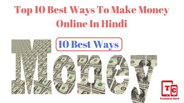 Top 10 Best Ways To Make Money Online In Hindi
