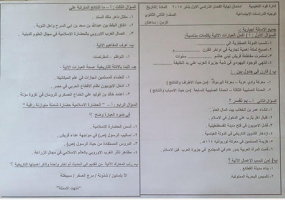 امتحان الثانى الثانوى – تاريخ 2015 المنهاج المصري فوه%2