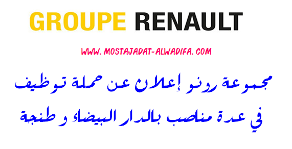 مجموعة رونو إعلان عن حملة توظيف في عدة مناصب بالدار البيضاء و طنجة