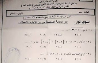 ورقة امتحان الجبر محافظة شمال سيناء الثالث الاعدادى 2017 الترم الاول