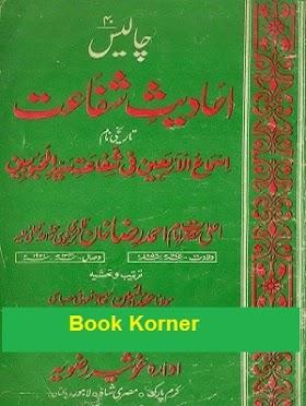 Chalees Ahadees e Shifaat by Imam Ahmed Raza Khan Barelvi PDF Free Download