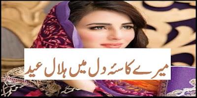 Mery-Kasa-e-Dil-Mein-Hilal-e-Eid