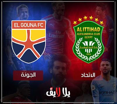 مشاهدة مباراة الاتحاد والجونة بث مباشر اليوم لايف في الدوري المصري