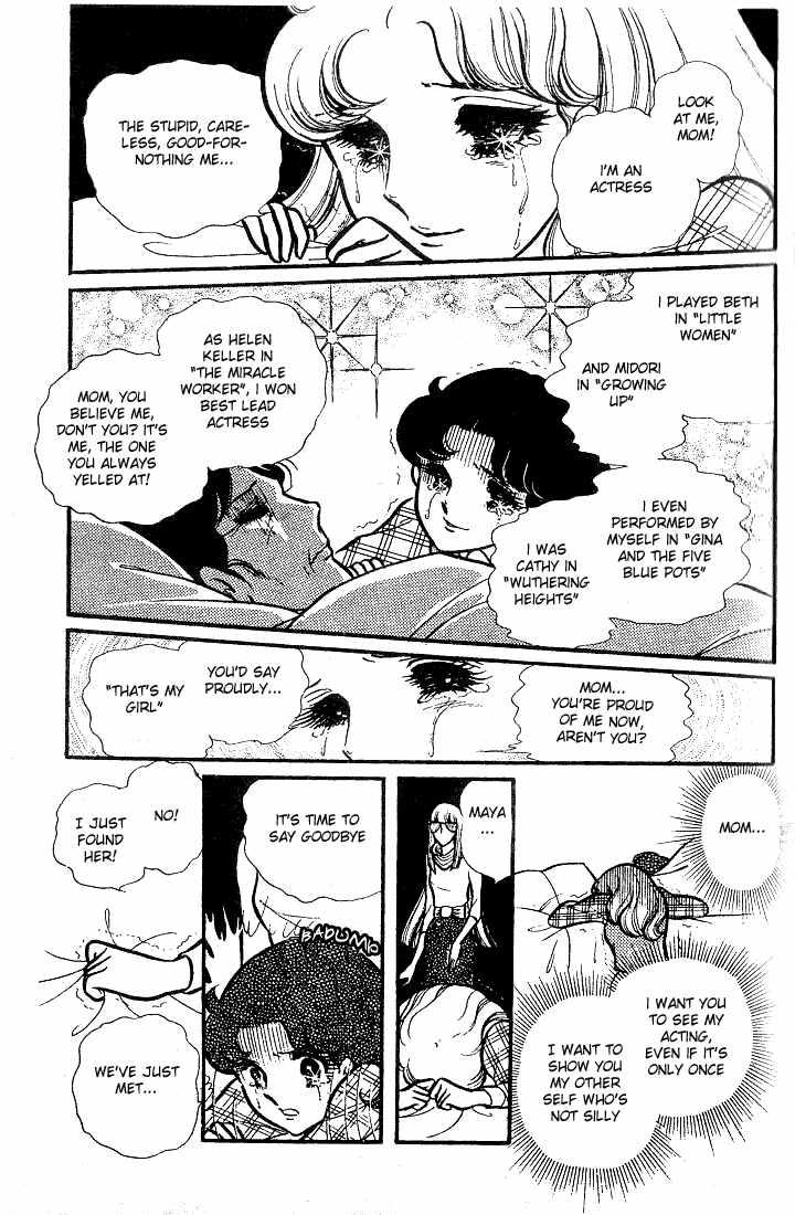 Glass Mask 076 page 12