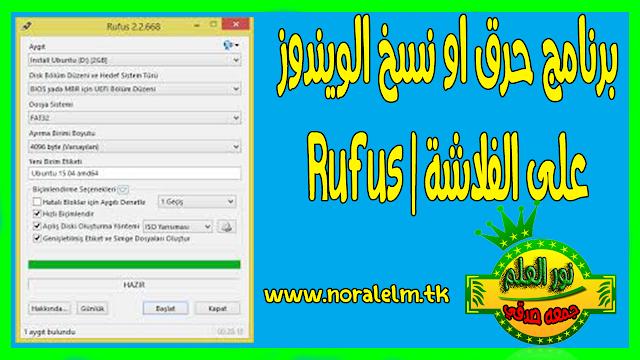 برنامج حرق او نسخ الويندوز على الفلاشة نسخة محمولة | Rufus portable