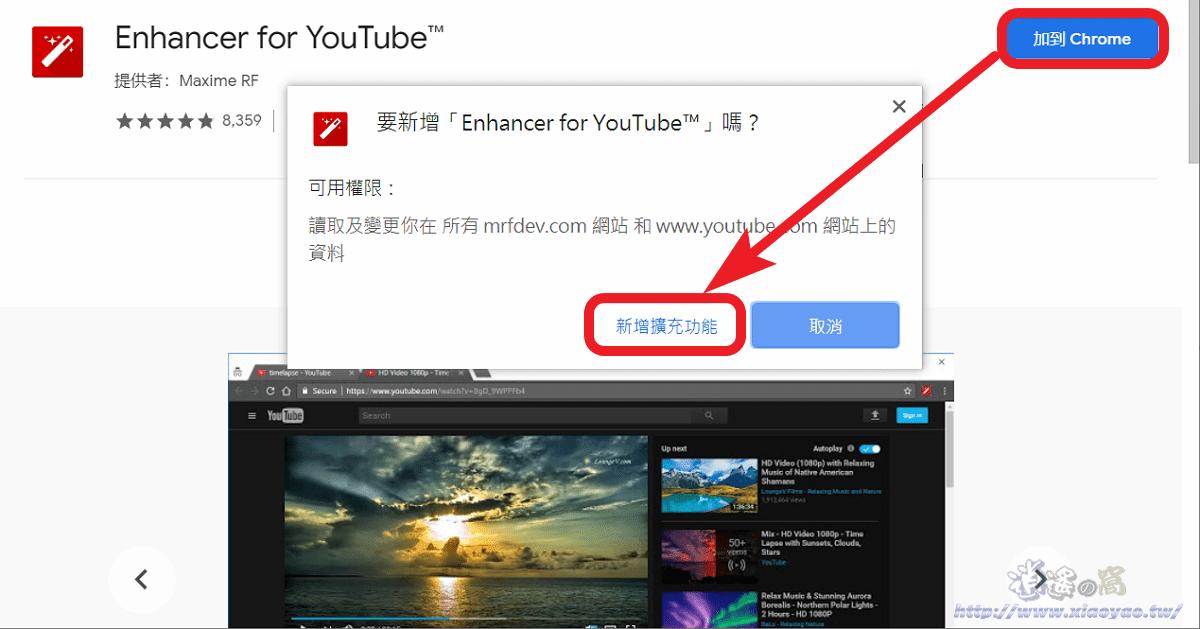 Enhancer for YouTube 擴充功能