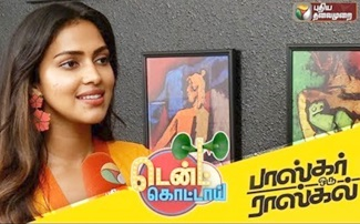 Interview with Amala Paul 11-05-2018