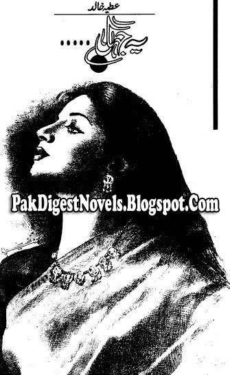 Ye Jahan Novel By Atiya Khalid Pdf Free Download