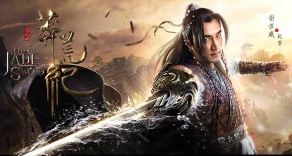The Legend of Jade Sword Hawick Lau