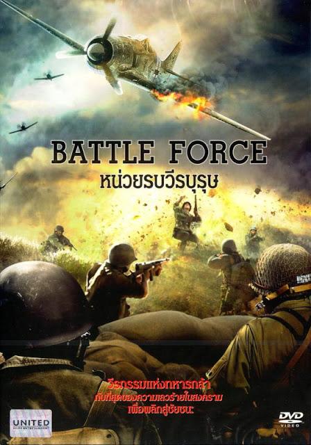 Battle Force (2012) หน่วยรบวีรบุรุษ