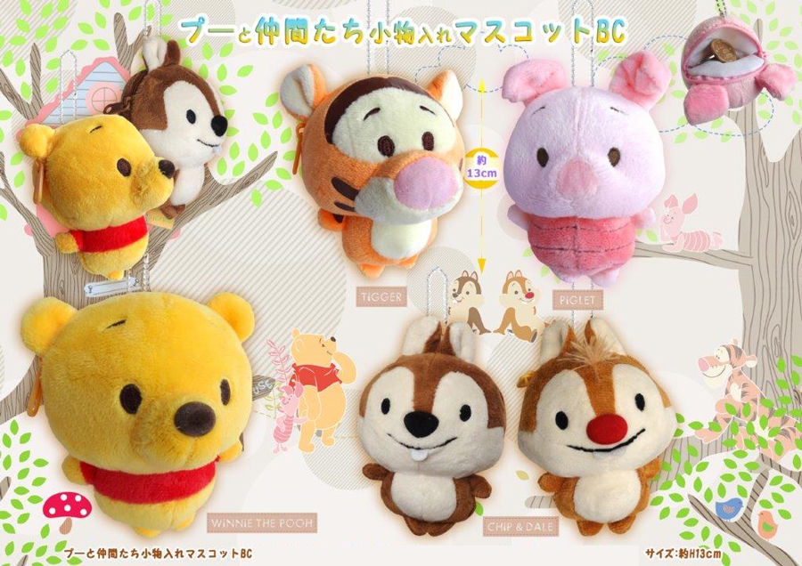 Disney Tsum Tsum Para Colorear Piglet Tusm Tusm: ForeverFriendPooh: RARE Japan Disney Standing Tsum Tsum