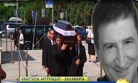 Το τελευταίο «αντίο» στον Χάρρυ Κλυνν – Οι πρώτες εικόνες από την κηδεία (βιντεο)
