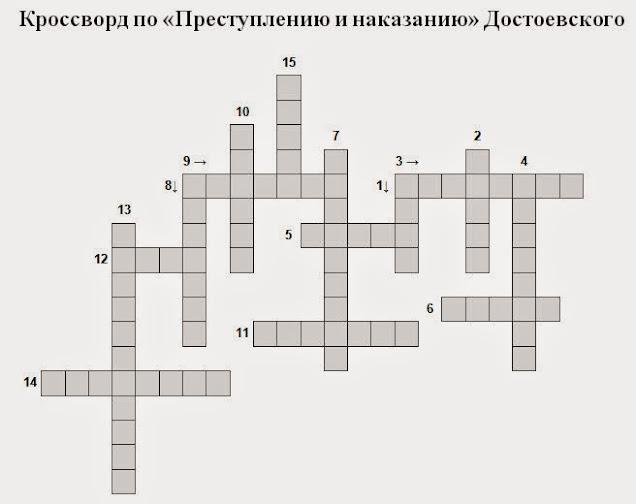 https://www.literaturus.ru/2020/10/krossvord-prestuplenie-i-nakazanie-dostoevskij.html
