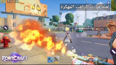 تحميل لعبةFortCraft المهكرة شبيهة كثيرا للعبة فورت نايتFortnite برابط مباشر