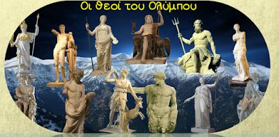 http://users.sch.gr/frantzesko/blog/g/istoria_g/enothta_1/12_gods/story.html