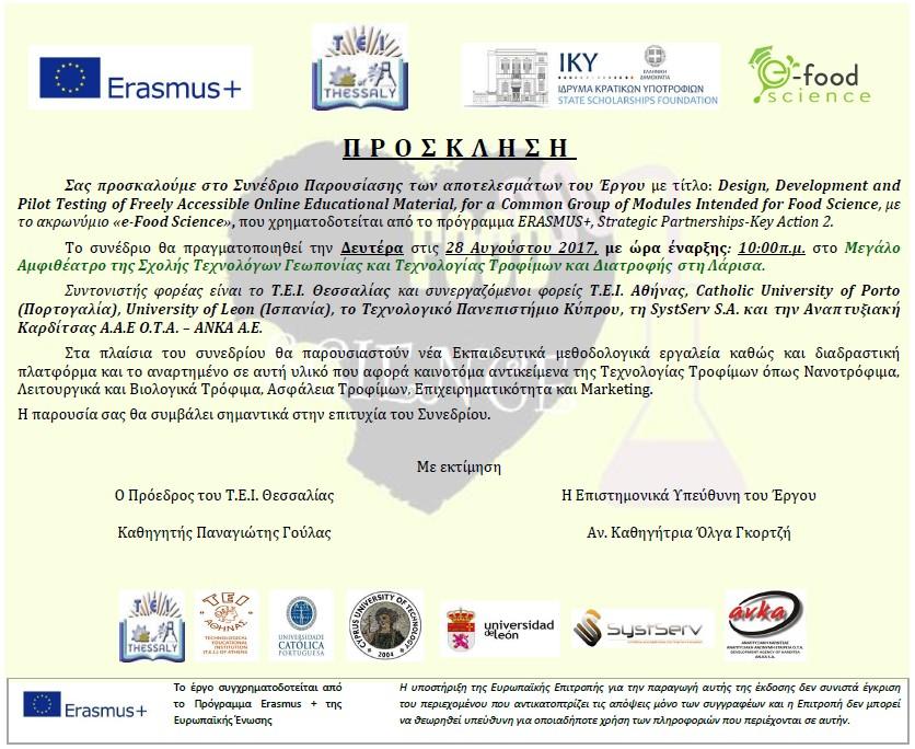 """Συνέδριο """"e- food Science"""" στη Λάρισα"""