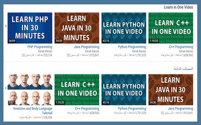 صدقني لن تجد أفضل منها : 5 قنوات ستجعلك تتعلم أي لغة برمجية من طرف خبراء في المجال مع العديد من الملحقات المدفوعة مقدمة لك مجاناً