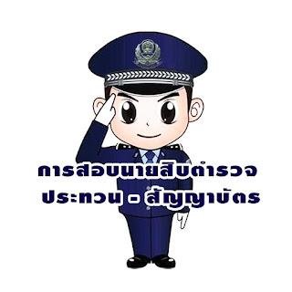 การสอบนายสิบตำรวจ ประทวน สัญญาบัตร