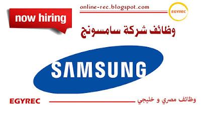 وظائف شركة سامسونج Samsung