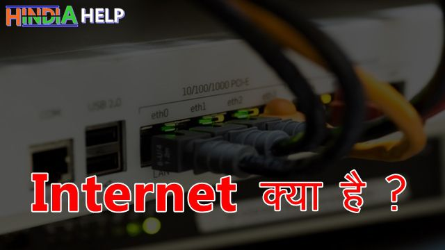 इन्टरनेट को हिंदी में अंतरजाल या संगणकजाल भी कहते है. किसी Server पर दो या दो से अधिक Computer के बिच सुचना का आदान प्रदान करने के माध्यम को इन्टरनेट कहा जाता है इसमें बहुत से Computer एक Network में जुड़कर काम करते है