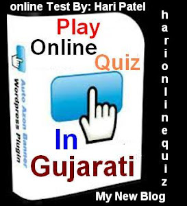 Online Quiz in Gujarati