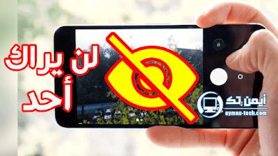 هذا التطبيق الخرافي سيجعل كاميرا هاتفك مخفية