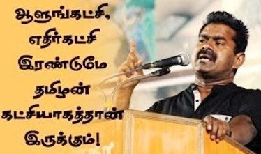 Tamizhan Katchi – Seeman Speech