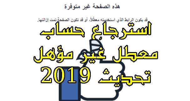 استرجاع حساب معطل غير مؤهل تحديث 2019