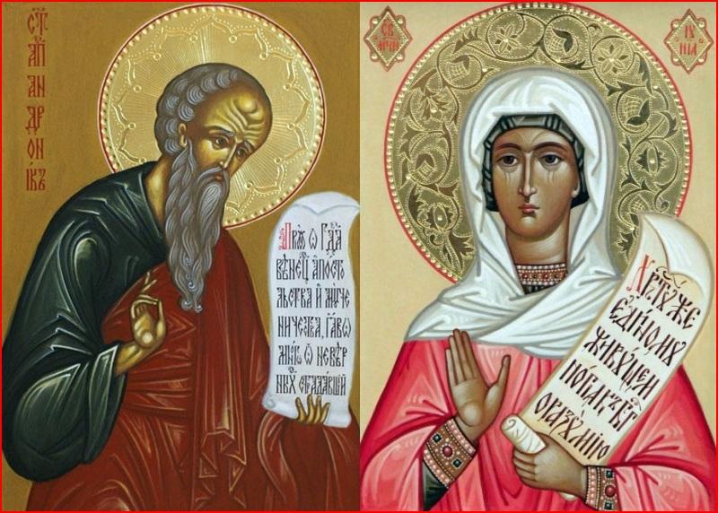 """Результат пошуку зображень за запитом """"Святого апостола Андроника та святої Юнії, його дружини"""""""